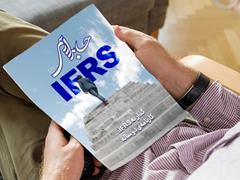 چهل و یکمین شمارهی «حسابدار رسمی» ارگان جامعهی حسابداران رسمی ایران منتشر شد