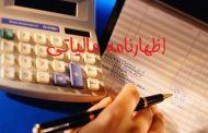 آخرین مهلت ارائه اظهارنامه الکترونیکی مالیاتی