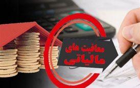 شرایط جدید معافیت از مالیات/نحوه تجدید ارزیابی داراییها ابلاغ شد