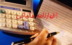ناشران به مالیات تشخیصی خود اعتراض کنند/نامه ناشران به وزیراقتصاد