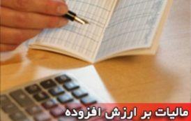 ۱۶تیرماه؛آخرین مهلت ارائه اظهارنامه«مالیات برارزش افزوده»فصل بهار