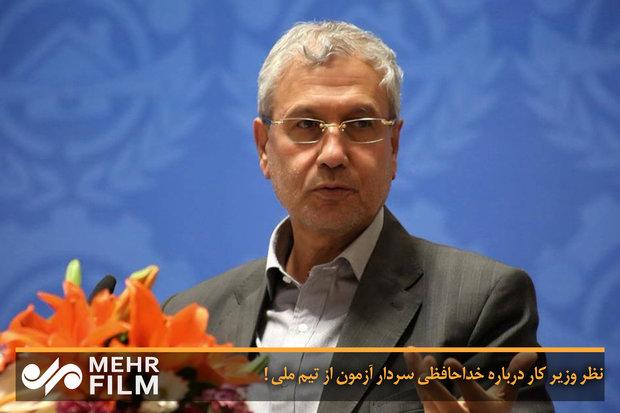قدردانی وزیر رفاه از اقدام تامین اجتماعی برای حذف دفترچه بیمه
