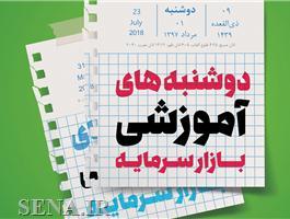 معرفی انواع بورسهای فعال در بازار سرمایه ایران