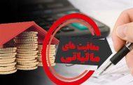 معافیتهای مالیاتی طی ماههای آتی ساماندهی میشود